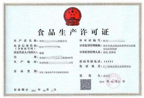 食品生产许可证代办