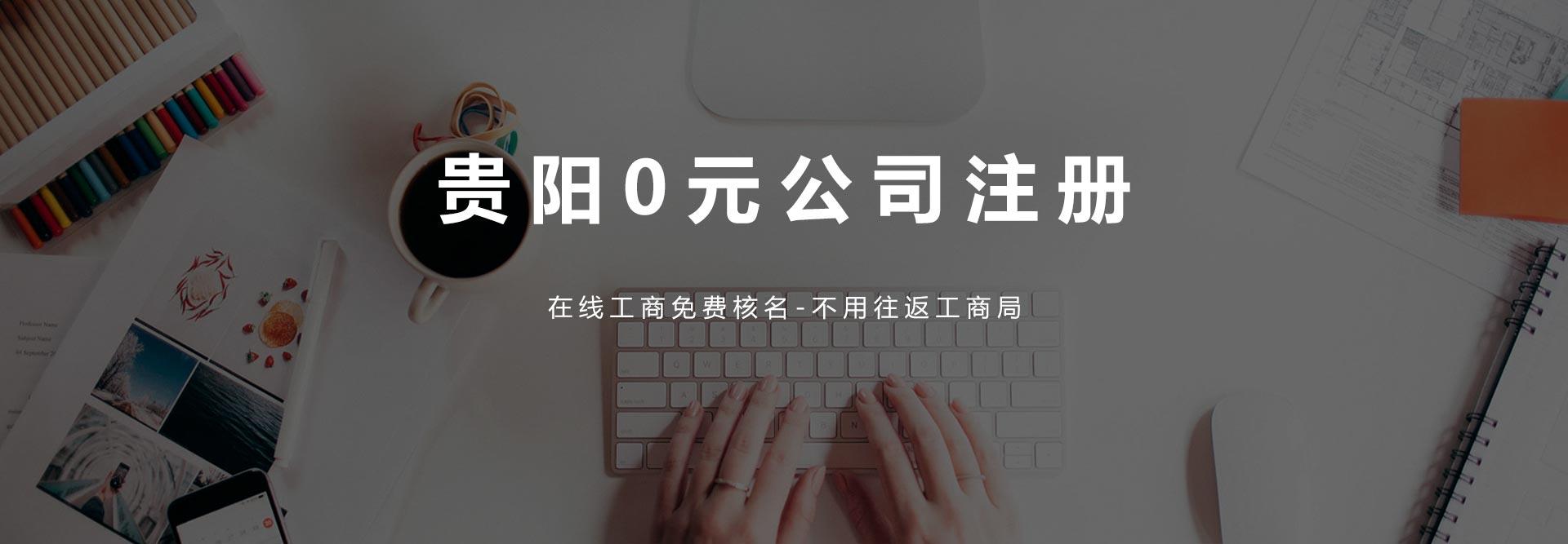 郑州有实力的公司代理注册