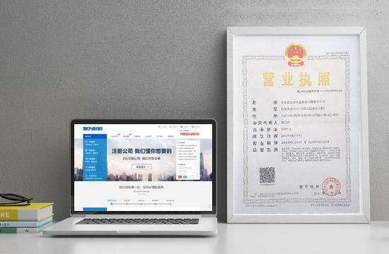 沈阳公司代理注册欢迎咨询